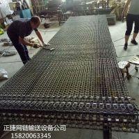 304不锈钢长城网链 梯形网带 正捷定制各种规格的马蹄链