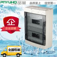 品誉HA-24WAY回路防水塑料户外照明箱配电箱空气开关盒明装强电箱IP65