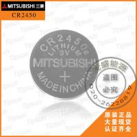 原装进口三菱mitsubishi CR2025 一次性锂锰扣式电池 医疗设备 汽车遥控器 摄像机