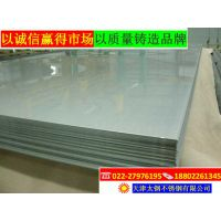 北京304.316L不锈钢板【今日价格】天津太钢316L不锈钢板现货-