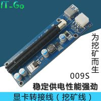 009S 显卡1转16 挖矿线 pci-e1X转16X显卡延长线PCIe显卡转接线USB3.0