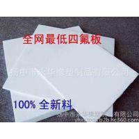 江苏扬中方形圆形四氟板,四氟条,聚四氟乙烯板,PTFE板,生产厂家,可加工定制