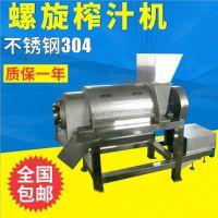 0.5吨螺旋压榨机 梨子榨汁机 小型商用螺旋榨汁机价格