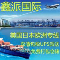 义乌国际快递到美国FBA日本亚马逊台湾专线美国海运澳大利亚专线
