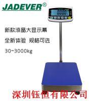 60KG、0.2G电子秤价格 钰恒JWI-700B超大屏幕显示字体电子台秤