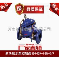 郑州JD745X多功能水泵控制阀厂家,纳斯威球墨铸铁水泵控制阀价格