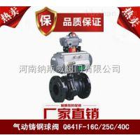 郑州Q641F气动球阀厂家,纳斯威气动不锈钢球阀价格