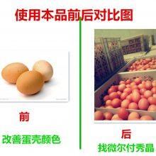 饲料加色素能增加蛋壳颜色吗增加蛋壳亮度