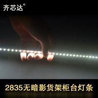 led灯条厂家、齐芯达、广州led灯条厂家