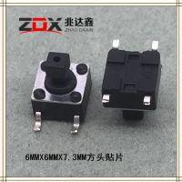 深圳厂家直销6X6X7.3方头贴片轻触开关