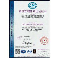 沈阳-ISO9001、14001、18001体系认证证书