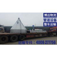 湖南至全国 管道设备钢铁支架整车运输 博远物流整车直达