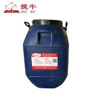 重庆筑牛-厂家直销钢筋阻锈剂(液体)