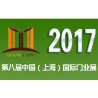 2017第八届中国(上海)国际门业展览会