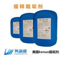 大量批发高效科诺LRO-150缓蚀电厂阻垢剂 河南水处理厂家供应