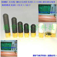 ESP32 SX1276 LoRa 868MHz小天线 SMA-J公头内针无线数传收发天线