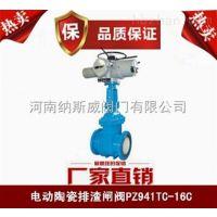 郑州PZ941TC电动耐磨陶瓷排渣阀厂家,纳斯威电动陶瓷排渣阀价格