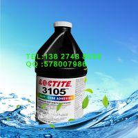 乐泰3105紫外线UV胶怎么样 美国进口乐泰3105UV胶水价位 50ml