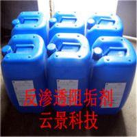 反渗透阻垢剂尽在四川成都地区厂家成都云景科技