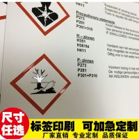 印刷GHS唛头标PVC不干胶标签防水防腐耐晒贴纸环保贴标符合英国海洋认证BS5609贴纸