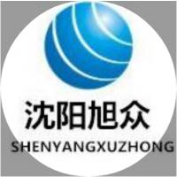 广州旭众食品机械有限公司辽宁分公司