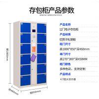 郑州柜之友12门电子存包柜厂家直销,商超专用电子存包柜
