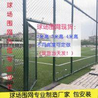 南昌篮球场围栏 4米高球场防护网现货 量大更便宜
