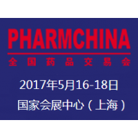 2017第77届全国药品交易会(PharmChina)