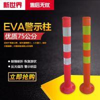 75公分EVA警示柱 泡沫诱导柱 弹性立柱 交通防撞杆