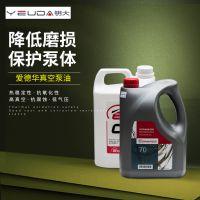 新款爱德华真空泵油UL70号19号20号专用油润滑油批发