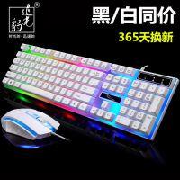 追光豹G21有线usb发光游戏键鼠电脑机械手感背光键盘鼠标套装装机