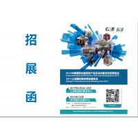 2019第16届中国国际自助售货机展