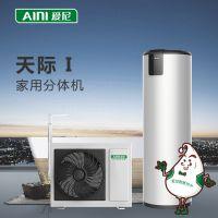 空气能|空气能热水器|热水器|空气能热泵热水器|空气能热泵十大品牌|天际I系列 KF71/160