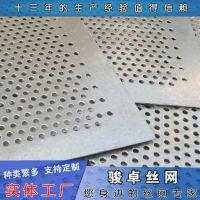 供应冷轧板圆孔网 椭圆型防护多孔网板 圆孔网厂家