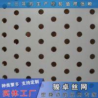洞洞板制造厂家 钢板洞洞板 圆孔防滑穿孔板量大从优