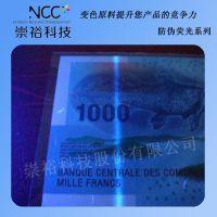 广州崇裕 进口 紫外荧光油墨 隐型防伪油墨