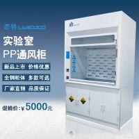 PP通风柜(防酸碱耐腐蚀)实验室通风厨PP材质PP实验室通风厨欧德利PP瓷白板