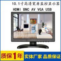 10.1寸1280*800全视角液晶显示器 BNC视频监视器