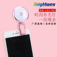 工厂直销 Brightwell时尚型BW-L02-RG手机自拍补光灯 美颜瘦脸神器 手机直播打光师