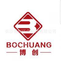 长沙博创环保科技有限公司
