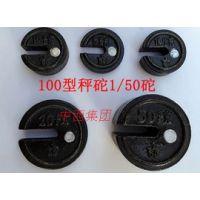 中西 (HLL特价)机械磅称 秤砣 磅秤 型号:M317835 库号:M317835