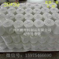 广州胶袋厂家 超市购物袋 塑料连卷袋