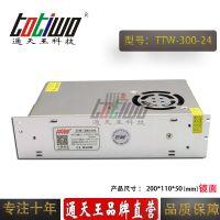 通天王24V12.5A开关电源 24V300W集中供电监控LED电源(镜面)