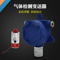 西安华凡HFT-EX固定式可燃气体检测仪报警器探头