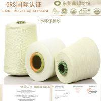 12S环纺棉纱 梭织正捻环保棉纱 国际GRS认证再生棉纱线 工厂直销