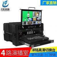 高清SDI hdmi 6路导播视频特技切换台多机位箱载移动演播室通话