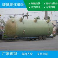 供应海南玻璃钢化粪池G3-6SQF 国家标准生物化粪池