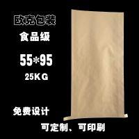 厂家供应 纸塑复合袋 牛皮纸袋 三合一纸塑袋 55*95 25KG 食品级