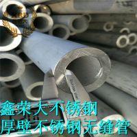 不锈钢厚壁管 非标管TP304材质 可零切开锯