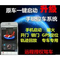 供应别克新君威手机远程控车系统 一键启动, PKE无钥匙进入